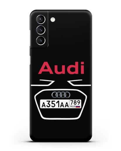 Чехол Ауди с номерным знаком силикон черный для Samsung Galaxy S21 Plus [SM-G996B]