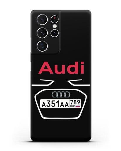 Чехол Ауди с номерным знаком силикон черный для Samsung Galaxy S21 Ultra [SM-G998B]