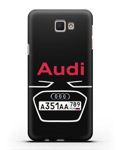 Чехол Ауди с номерным знаком силикон черный для Samsung Galaxy J5 Prime [SM-G570]