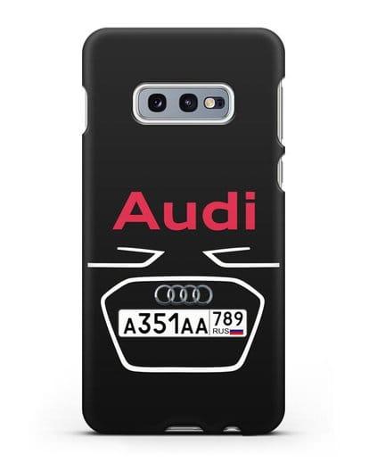 Чехол Ауди с номерным знаком силикон черный для Samsung Galaxy S10e [SM-G970F]