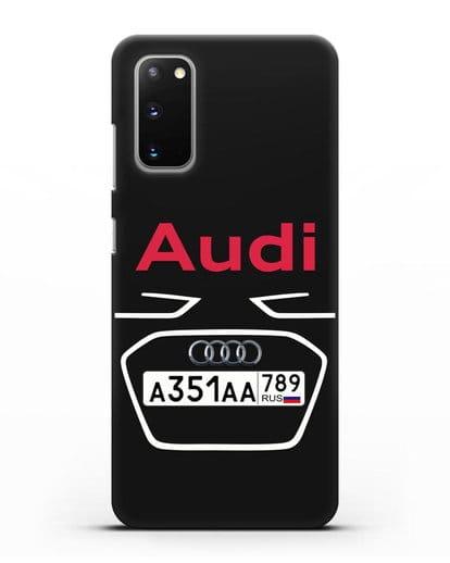 Чехол Ауди с номерным знаком силикон черный для Samsung Galaxy S20 [SM-G980F]