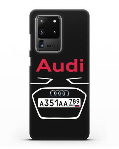 Чехол Ауди с номерным знаком силикон черный для Samsung Galaxy S20 Ultra [SM-G988B]