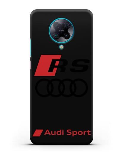 Чехол с логотипом Audi RS Sport силикон черный для Xiaomi Poco F2 Pro