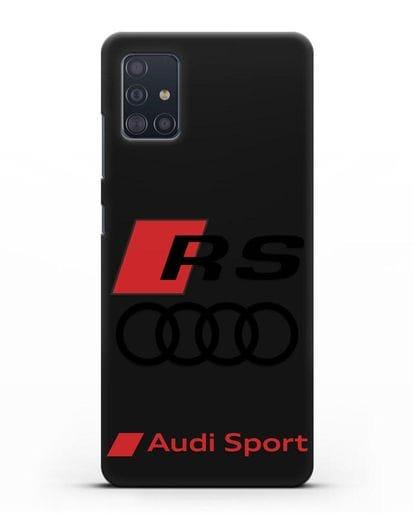 Чехол с логотипом Audi RS Sport силикон черный для Samsung Galaxy A51 [SM-A515F]