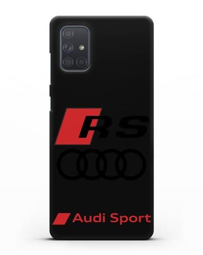 Чехол с логотипом Audi RS Sport силикон черный для Samsung Galaxy A71 [SM-A715F]