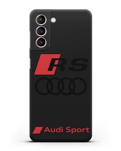 Чехол с логотипом Audi RS Sport силикон черный для Samsung Galaxy S21 [SM-G991B]