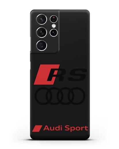 Чехол с логотипом Audi RS Sport силикон черный для Samsung Galaxy S21 Ultra [SM-G998B]