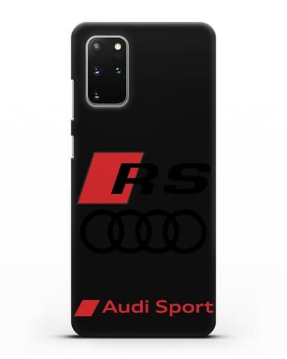 Чехол с логотипом Audi RS Sport силикон черный для Samsung Galaxy S20 Plus [SM-G985F]
