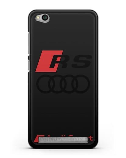 Чехол с логотипом Audi RS Sport силикон черный для Xiaomi Redmi 5A