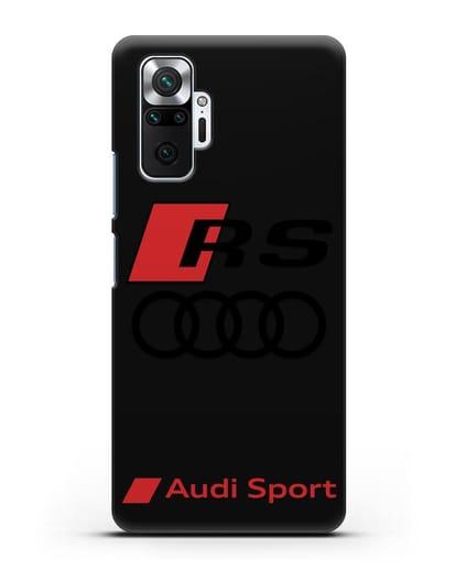 Чехол с логотипом Audi RS Sport силикон черный для Xiaomi Redmi Note 10 Pro