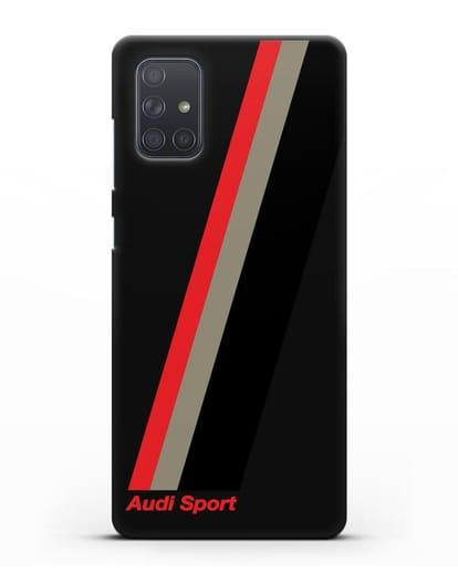 Чехол с логотипом Ауди Спорт силикон черный для Samsung Galaxy A71 [SM-A715F]