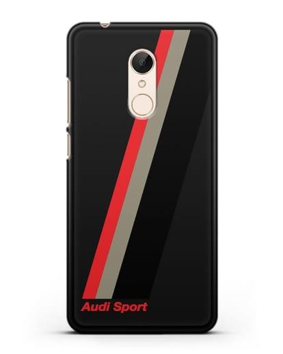Чехол с логотипом Ауди Спорт силикон черный для Xiaomi Redmi 5 Plus