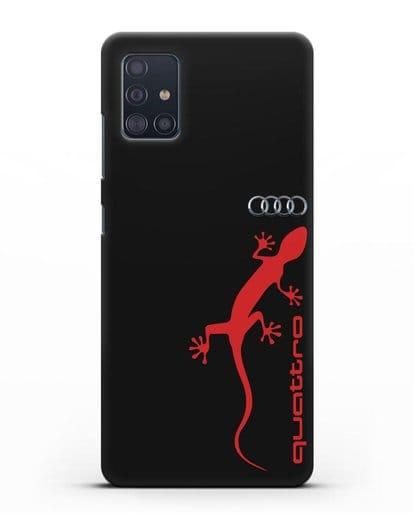 Чехол с логотипом Audi Quattro силикон черный для Samsung Galaxy A51 [SM-A515F]