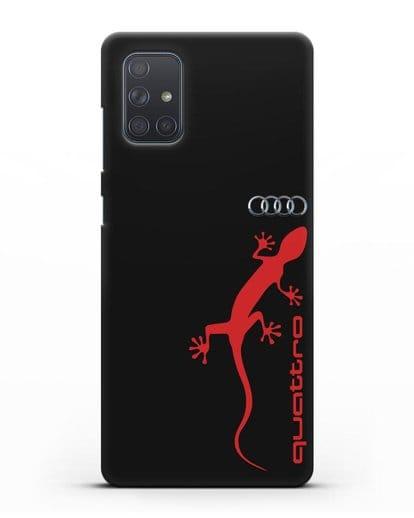 Чехол с логотипом Audi Quattro силикон черный для Samsung Galaxy A71 [SM-A715F]