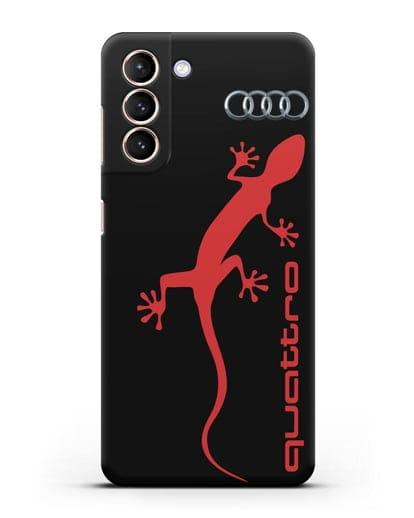 Чехол с логотипом Audi Quattro силикон черный для Samsung Galaxy S21 [SM-G991B]