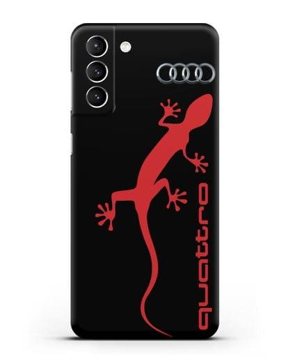 Чехол с логотипом Audi Quattro силикон черный для Samsung Galaxy S21 Plus [SM-G996B]