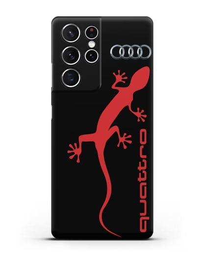 Чехол с логотипом Audi Quattro силикон черный для Samsung Galaxy S21 Ultra [SM-G998B]