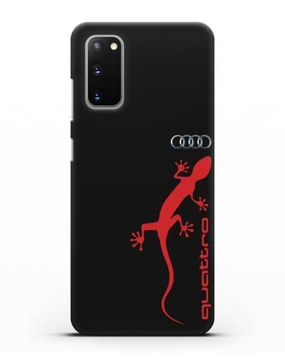Чехол с логотипом Audi Quattro силикон черный для Samsung Galaxy S20 [SM-G980F]