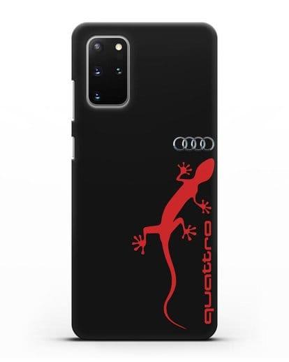 Чехол с логотипом Audi Quattro силикон черный для Samsung Galaxy S20 Plus [SM-G985F]