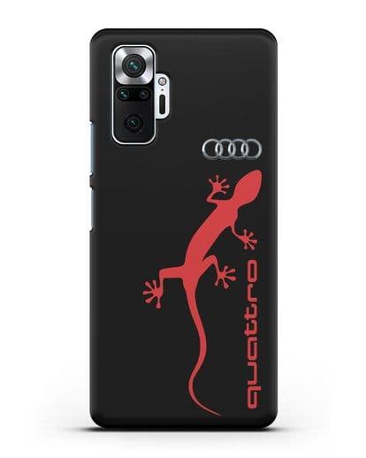 Чехол с логотипом Audi Quattro силикон черный для Xiaomi Redmi Note 10 Pro