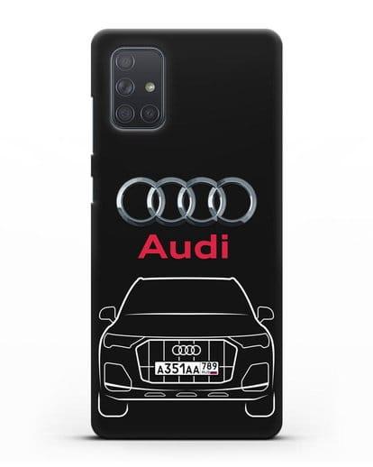 Чехол Audi Q7 с номерным знаком силикон черный для Samsung Galaxy A71 [SM-A715F]