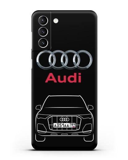 Чехол Audi Q7 с номерным знаком силикон черный для Samsung Galaxy S21 Plus [SM-G996B]