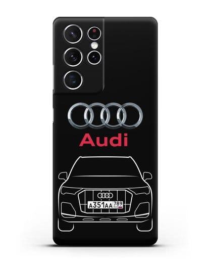 Чехол Audi Q7 с номерным знаком силикон черный для Samsung Galaxy S21 Ultra [SM-G998B]