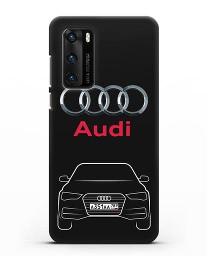 Чехол Audi A4 с номерным знаком силикон черный для Huawei P40