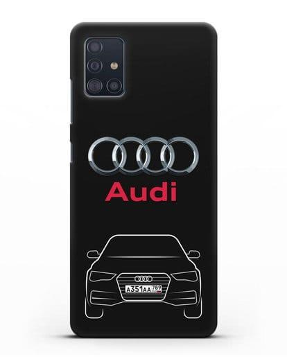 Чехол Audi A4 с номерным знаком силикон черный для Samsung Galaxy A51 [SM-A515F]