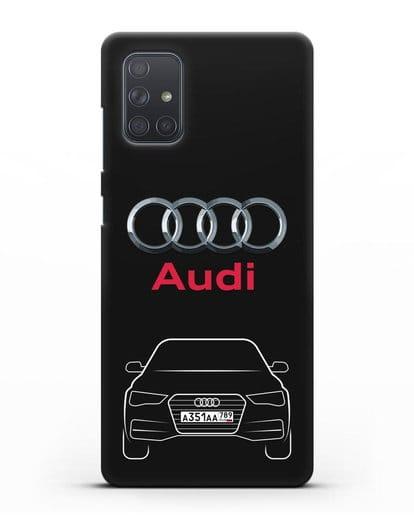 Чехол Audi A4 с номерным знаком силикон черный для Samsung Galaxy A71 [SM-A715F]