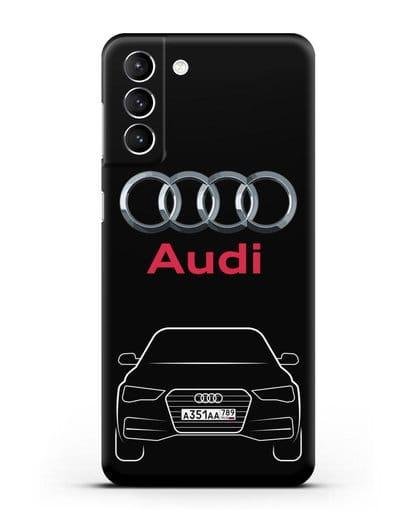 Чехол Audi A4 с номерным знаком силикон черный для Samsung Galaxy S21 Plus [SM-G996B]