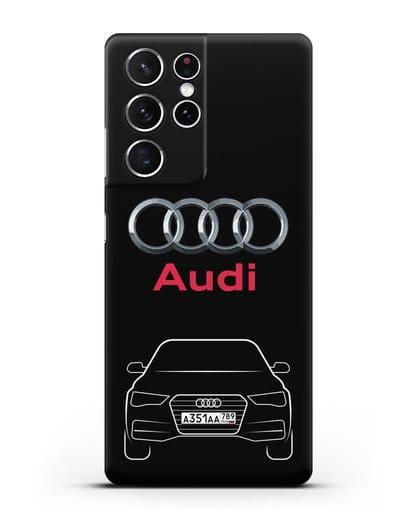 Чехол Audi A4 с номерным знаком силикон черный для Samsung Galaxy S21 Ultra [SM-G998B]