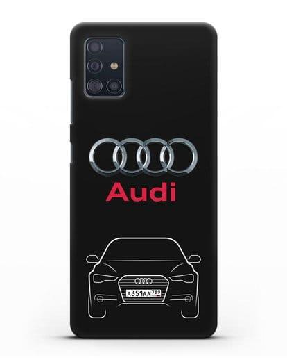 Чехол Audi A6 с номерным знаком силикон черный для Samsung Galaxy A51 [SM-A515F]