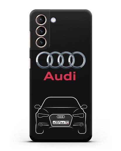Чехол Audi A6 с номерным знаком силикон черный для Samsung Galaxy S21 [SM-G991B]