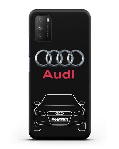 Чехол Audi A8 с номерным знаком силикон черный для Xiaomi Poco M3