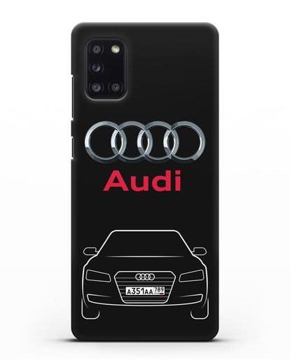 Чехол Audi A8 с номерным знаком силикон черный для Samsung Galaxy A31 [SM-A315F]