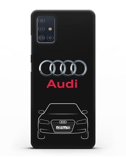 Чехол Audi A8 с номерным знаком силикон черный для Samsung Galaxy A51 [SM-A515F]