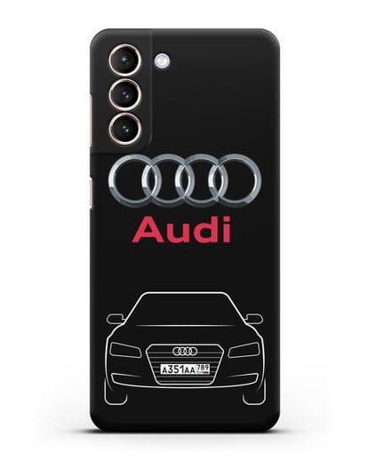 Чехол Audi A8 с номерным знаком силикон черный для Samsung Galaxy S21 [SM-G991B]