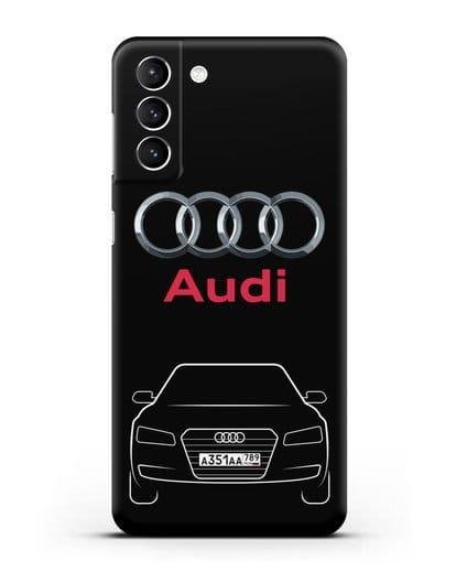Чехол Audi A8 с номерным знаком силикон черный для Samsung Galaxy S21 Plus [SM-G996B]