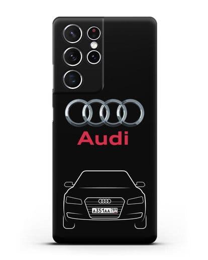 Чехол Audi A8 с номерным знаком силикон черный для Samsung Galaxy S21 Ultra [SM-G998B]