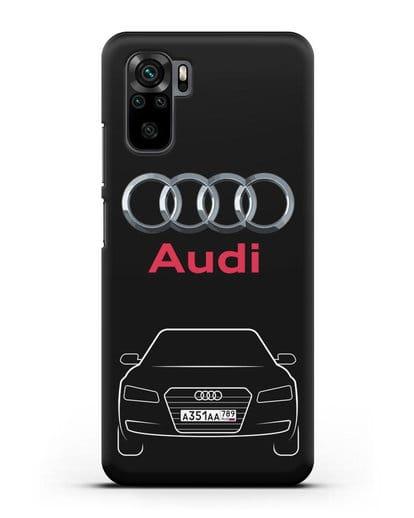 Чехол Audi A8 с номерным знаком силикон черный для Xiaomi Redmi Note 10