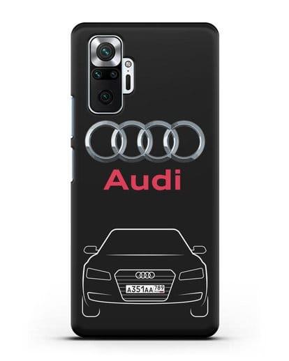 Чехол Audi A8 с номерным знаком силикон черный для Xiaomi Redmi Note 10 Pro