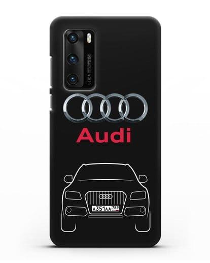 Чехол Audi Q5 с номерным знаком силикон черный для Huawei P40
