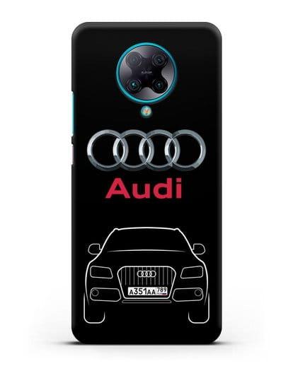 Чехол Audi Q5 с номерным знаком силикон черный для Xiaomi Poco F2 Pro