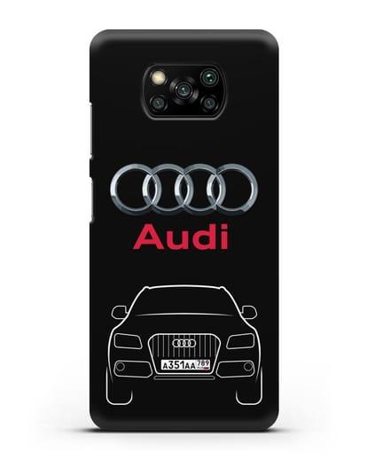 Чехол Audi Q5 с номерным знаком силикон черный для Xiaomi Poco X3 Pro