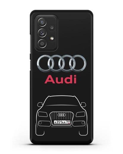 Чехол Audi Q5 с номерным знаком силикон черный для Samsung Galaxy A52 4G [SM-A525F]