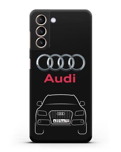 Чехол Audi Q5 с номерным знаком силикон черный для Samsung Galaxy S21 [SM-G991B]