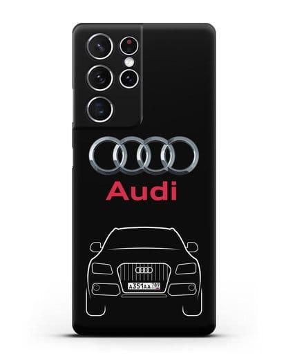 Чехол Audi Q5 с номерным знаком силикон черный для Samsung Galaxy S21 Ultra [SM-G998B]