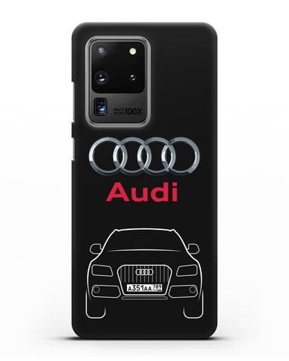 Чехол Audi Q5 с номерным знаком силикон черный для Samsung Galaxy S20 Ultra [SM-G988B]