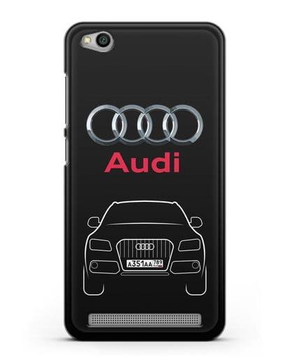 Чехол Audi Q5 с номерным знаком силикон черный для Xiaomi Redmi 5A